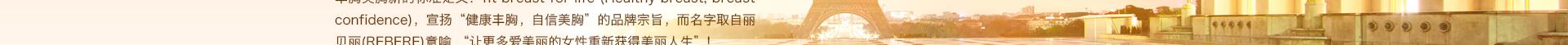 """源于绿色出自精品 丽贝丽丰胸""""大""""不同 天然丰胸 恒久稳固 尽享傲人性感 丰润嫩白坚挺饱满 提升胸位增大丰满"""