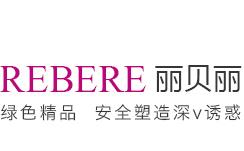 丽贝丽|REBERE 绿色精品 安全塑造深v诱惑